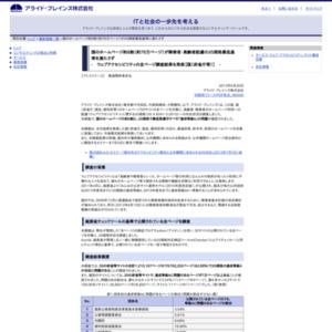 ウェブアクセシビリティの全ページ調査【国(府省庁等)】