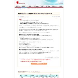 売主別中古マンション騰落率ランキング(2012年版)