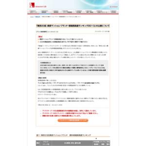 東京23区 賃貸マンションブランド 相場割高度ランキング2013