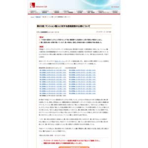 第23回 マンション購入に対する意識調査