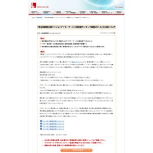 マンションアフターサービス売主別満足度ランキング2014