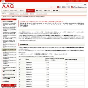 2014年-2015年Aion全ページJIS対応調査「自治体編(3)関東地方」