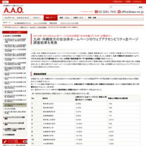 2014年-2015年Aion全ページJIS対応調査「自治体編(8)九州・沖縄地方」