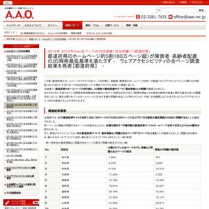 2014年-2015年Aion全ページJIS対応調査「自治体編(1)都道府県」