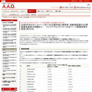 2014年-2015年Aion全ページJIS対応調査「自治体編(2)政令市」