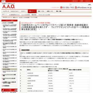 2015年Aion全ページJIS対応調査「政党編」