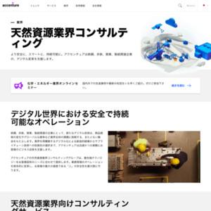 新しいエネルギー消費者体験の実現 ~アクセンチュアエネルギーマネジメントに関するユーザー分析 2013年版 日本版ハンドブック~