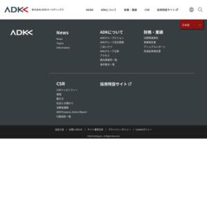 ADK 環境エネルギー総合調査