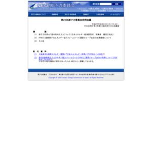 第25回原子力委員会定例会議資料