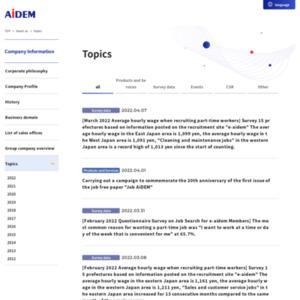2017年3月卒業予定者の就職活動に関する調査 【4月1日時点の状況】