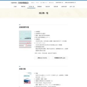 2016年の出版物(書籍・雑誌合計)の推定販売金額