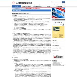 秋田県の家電リサイクルの現状について