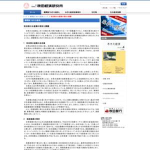 秋田県の水産業の現状と課題