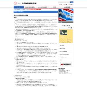 第29回秋田県消費動向調査