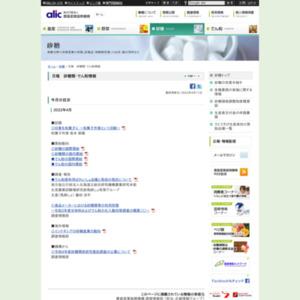 「砂糖類・でん粉情報」2014年5月号