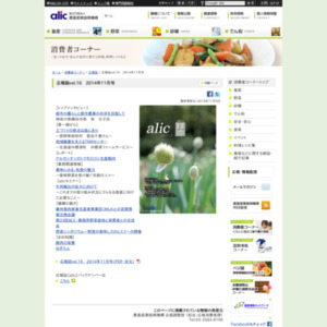 広報誌alic vol.16 2014年11月号