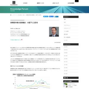新興国市場の投資機会:水面下に注目を
