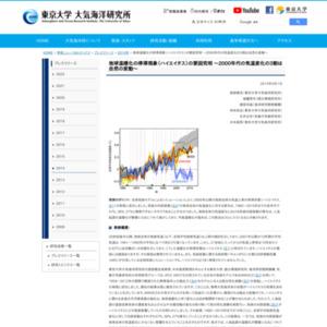 地球温暖化の停滞現象(ハイエイタス)の要因究明 ~2000年代の気温変化の3割は自然の変動~