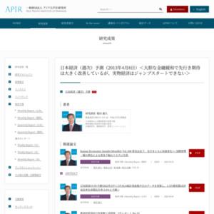 日本経済(週次)予測(2013年4月8日)
