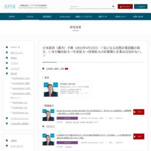 日本経済(週次)予測(2013年4月15日)