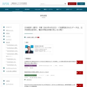 日本経済(週次)予測(2013年4月22日)<先週発表されたデータは、公共投資は息切れ、輸出市場は回復の兆しを示唆>