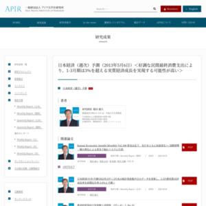 日本経済(週次)予測(2013年5月6日)