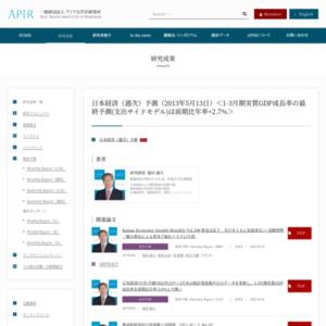 日本経済(週次)予測(2013年5月13日)