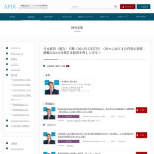 日本経済(週次)予測(2013年5月27日)