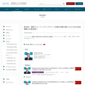 第18回 関西エコノミックインサイト