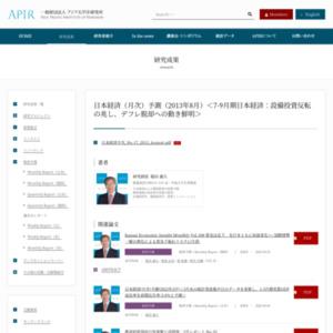 日本経済(月次)予測(2013年8月)<7-9月期日本経済:設備投資反転の兆し、デフレ脱却への動き鮮明>