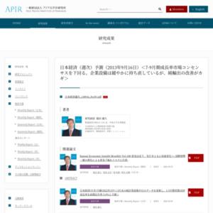 日本経済(週次)予測(2013年9月16日)