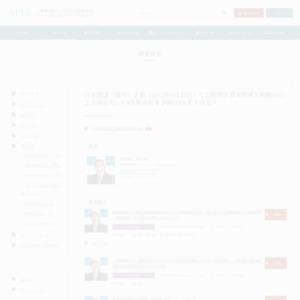 日本経済(週次)予測(2013年9月23日)