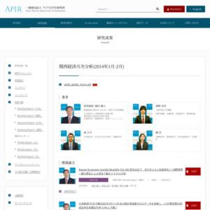 関西経済月次分析(2014年1月-2月)