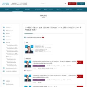 日本経済(週次)予測(2014年5月19日)<4-6 月期は-5%近くのマイナス成長を予測>