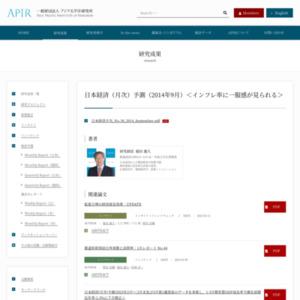 日本経済(月次)予測(2014年9月)<インフレ率に一服感が見られる>