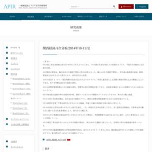 関西経済月次分析(2014年10-11月)