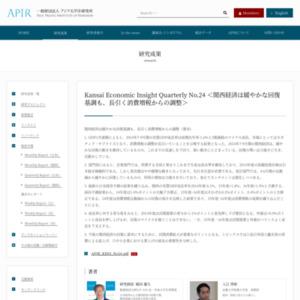 Kansai Economic Insight Quarterly No.24 <関西経済は緩やかな回復基調も、長引く消費増税からの調整>