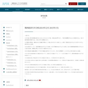 関西経済月次分析(2014年12月-2015年1月)