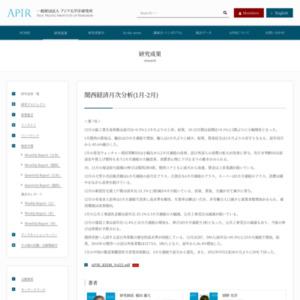 関西経済月次分析(2015年1月-2月)
