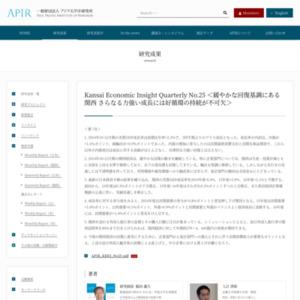 Kansai Economic Insight Quarterly No.25 <緩やかな回復基調にある関西 さらなる力強い成長には好循環の持続が不可欠>