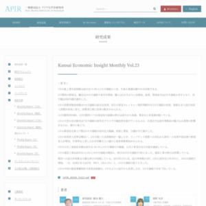 Kansai Economic Insight Monthly Vol.23