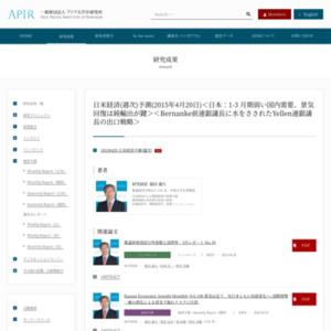 日米経済(週次)予測(2015年4月20日)<日本:1-3 月期弱い国内需要、景気回復は純輸出が鍵><Bernanke前連銀議長に水をさされたYellen連銀議長の出口戦略>