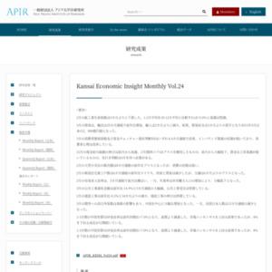 Kansai Economic Insight Monthly Vol.24