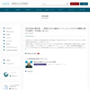関西における観光イノベーションモデルの構築に関する研究