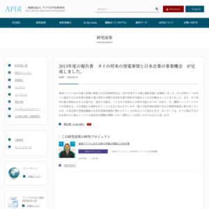 2013年度の報告書 タイの将来の発電事情と日本企業の事業機会