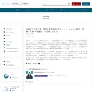 関西の高生産性企業のイノベーションの源泉 -組織・人事への取組-