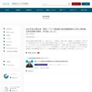 関西・アジア諸国間の経済連動関係の分析と関西独自景気指標の開発