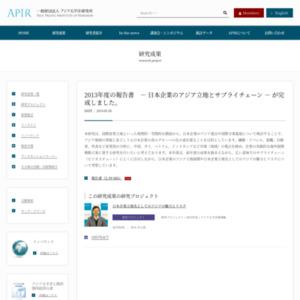 2013年度の報告書 - 日本企業のアジア立地とサプライチェーン -