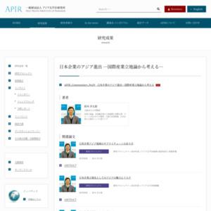 日本企業のアジア進出 ―国際産業立地論から考える―