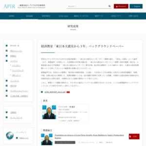 経済教室「東日本大震災から3年」バックグラウンドペーパー
